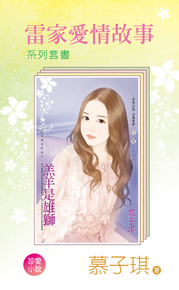 雷家愛情故事  1-3套書/慕子琪