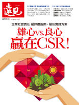 遠見特刊 雄心vs.良心 贏在CSR!