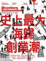 《彭博商業周刊/中文版》第127期