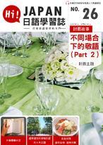 HI!JAPAN日語學習誌_第二十六期