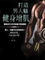 打造男人魅-健身增肌《男人,展露傲人的六塊腹肌》