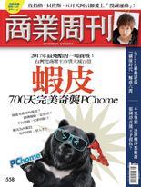 商業周刊 第1558期  蝦皮 700天完美奇襲PChome