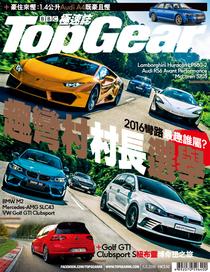 TopGear 極速誌 第94期