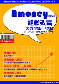 2016/06/27 Amoney財經e周刊 第187期
