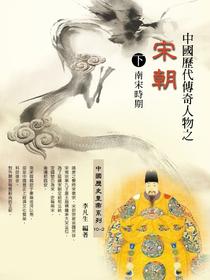 中國歷代傳奇人物之宋朝~南宋