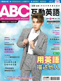 ABC互動英語雜誌2016年8月號NO.170