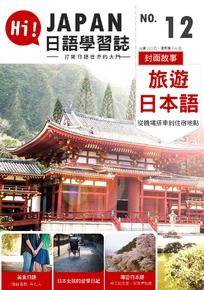 HI!JAPAN日語學習誌 第十二期