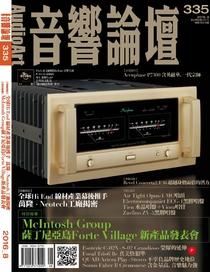 音響論壇電子雜誌 第335期 8月號