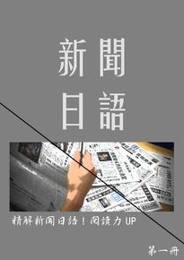 精解新聞日語!閱讀力UP_第一冊