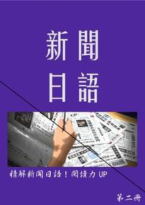 精解新聞日語!閱讀力UP_第二冊