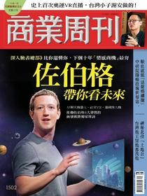商業周刊 第1502期  佐伯格帶你看未來