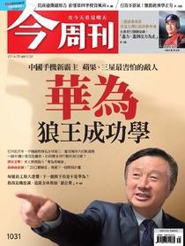 【今周刊】NO1031 華為狼王成功學