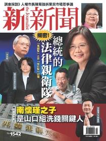 新新聞 2016/9/22 第1542期