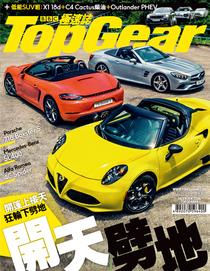 TopGear 極速誌 第97期