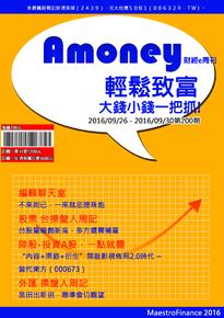 2016/09/26 Amoney財經e周刊 第200期