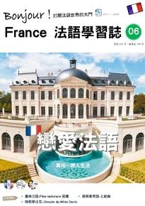 Bonjour!France法語學習誌_第六期