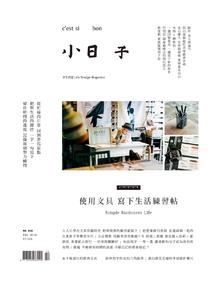 小日子享生活誌 NO.56