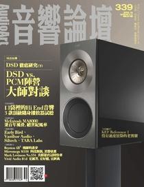 音響論壇電子雜誌 第339期 12月號