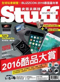 STUFF史塔夫科技 12月號/2016 第155期