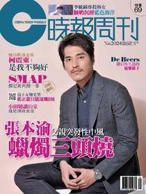 時報周刊 (娛樂版) 2016/12/2 第2024期