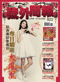 Special Weekly 號外周報 822期(2017)