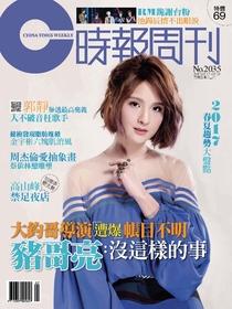 時報周刊 (娛樂版) 2017/2/17 第2035期