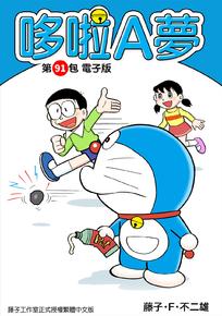 哆啦A夢 第91包 電子版