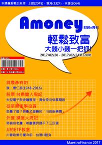 2017/02/20 Amoney財經e周刊 第220期