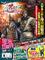 電玩雙週刊VOL.207