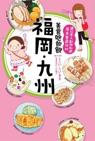 美食吃飽飽:福岡.九州