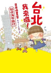 台北我來囉!日本插畫家初次海外旅行