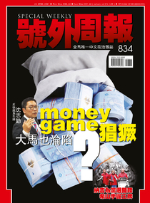Special Weekly 號外周報 834期(2017)