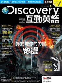 Discovery互動英語雜誌2017年5月號No.17