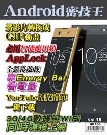Android 密技王#18【3G/4G數據與WiFi同時連接上網】
