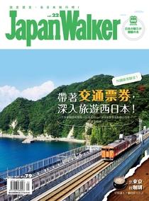 JapanWalker Vol.22