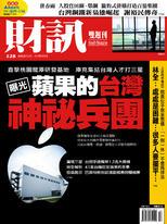 《財訊雙週刊》528期-獨家曝光蘋果的台灣神祕兵團