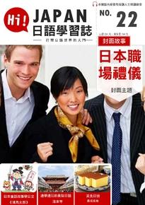 HI!JAPAN日語學習誌_第二十二期