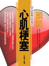 預防心肌梗塞:心肌梗塞不再是老年人的專利(增修版)