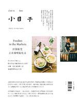 小日子享生活誌 NO.62