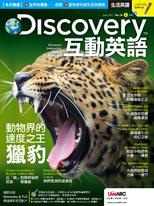 Discovery互動英語雜誌2017年6月號No.18