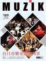 MUZIK古典樂刊 NO.120