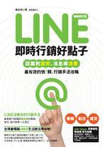 Line即時行銷好點子