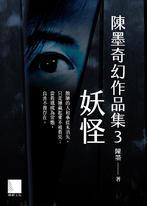 陳墨奇幻作品集3_妖怪