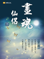 畫魂仙侶 下 (共3冊)