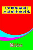 《大中华字典》与其他字典对比