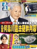壹週刊 2017/6/21 第839期