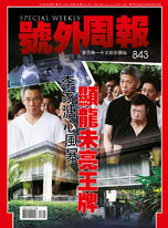 Special Weekly 號外周報 843期(2017)