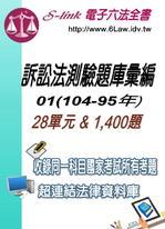 訴訟法測驗題庫彙編01(104-95年)