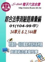 綜合法學測驗題庫彙編01(104-99年)
