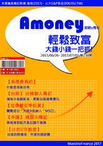 2017/06/26 Amoney財經e周刊 第238期